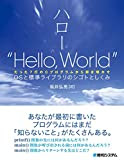 """ハロー""""Hello,World"""