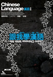 chinesetypo_01_by_wormsinfected-205x300