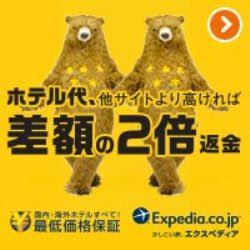 ◆最低価格保証バナー◆他社より1円でも高ければ『差額+1,000円』ご返金!!