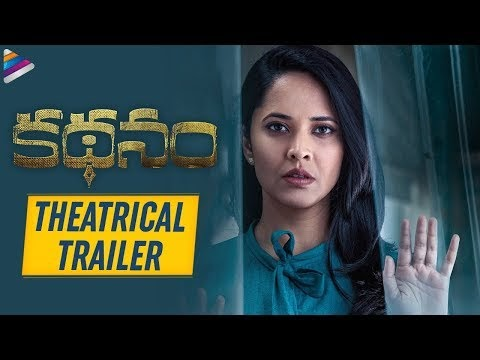 Anasuya Kathanam Movie Theatrical Trailer