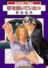 Haru wo Daiteita - Embracing Love - Vol.14