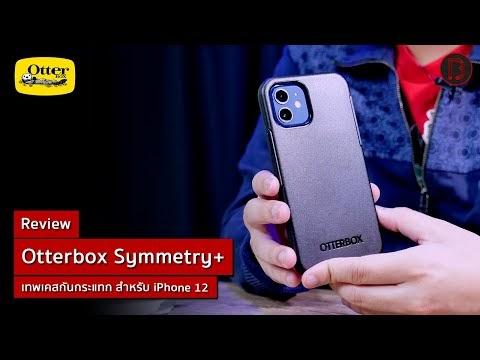 รีวิว Otterbox Symmetry+ เคสกันกระแทกสำหรับ iPhone 12