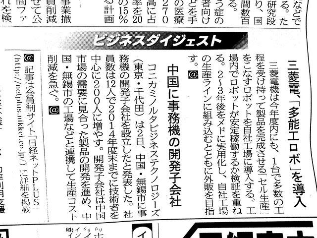 新聞スクラップ:ビジネスダイジェスト