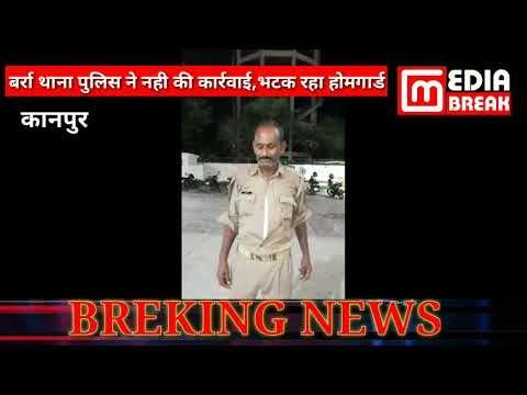#kanpur__कंपनी कमांडर से अपने पैसे माँगना होमगार्ड को पड़ा भारी