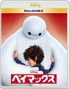 【楽天ブックスならいつでも送料無料】ベイマックス MovieNEX【Blu-ray】 [ マーヤ・ルドルフ ]