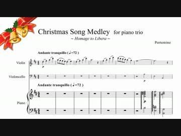 ピアノトリオ クリスマスソングメドレー弾いたよ By Portemime 演奏し
