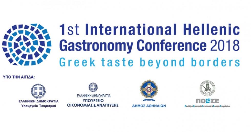 Αποτέλεσμα εικόνας για 1st International Hellenic Gastronomy Conference 2018