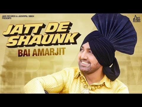 Bai Amarjit Jatt De Shaunk MP3 DOWNLOAD   | New Punjabi Songs 2019 | Punjabi Songs | Jass Records