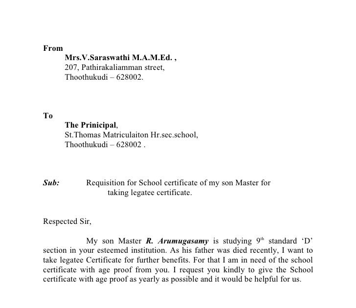 58 STUDY CERTIFICATE REQUEST LETTER FORMAT FOR SCHOOL