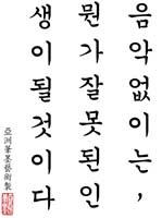 Asian Brush Art E Mail Your Korean Calligraphy For Names Phrases