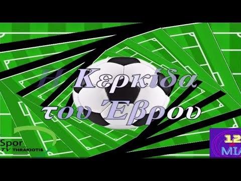 Κερκίδα του Έβρου 8/6/2021 - Αθλητική εκπομπή συμπαραγωγή tvthrakiotis και dodekamemia