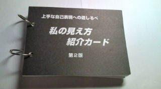 私の見え方紹介カード.jpg