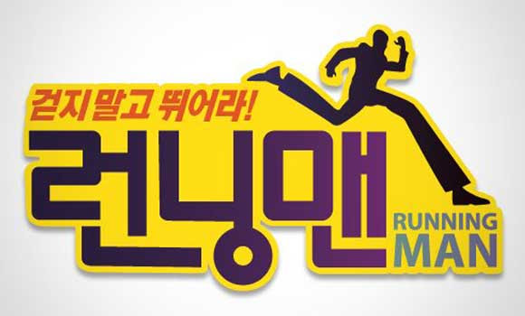 Running Man Shirt