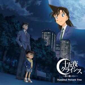 Detective Conan Album Cover