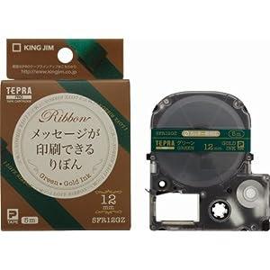 KING JIM テプラPROテープカートリッジ りぼん グリーン SFR12GZ