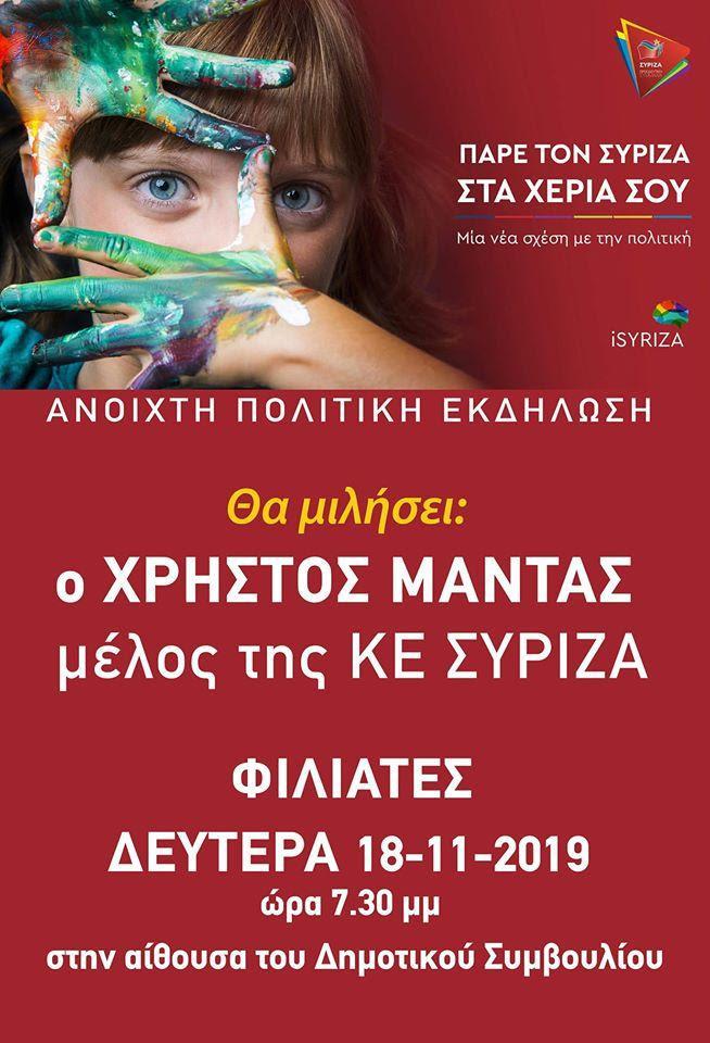 Θεσπρωτία: Ανοικτή πολιτική εκδήλωση του ΣΥΡΙΖΑ Θεσπρωτίας την Δευτέρα στους Φιλιάτες