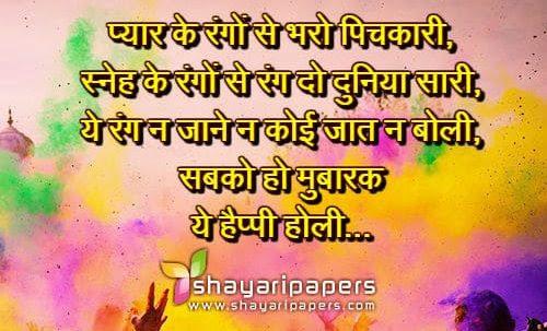 2019 Holi Shayari हल शयर Holi Shayari Images