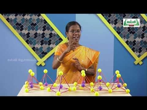 முப்பரிமாணம் Std 12 TM Chemistry Siliketugal Kalvi TV