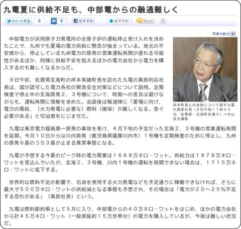 http://kyushu.yomiuri.co.jp/news/national/20110510-OYS1T00231.htm