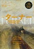 美術手帖 2013年 11月号増刊 ターナー 英国風景画の巨匠、その全貌に迫る