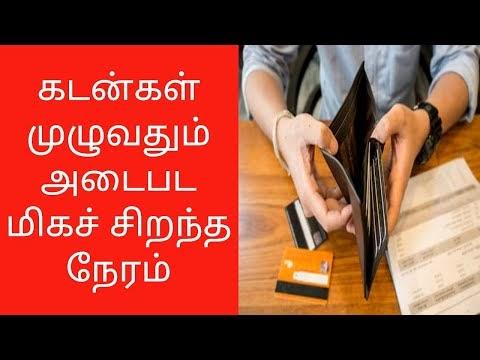 கடன்கள் முழுதும் அடைபட விஷேச ஹோமம் 17.5.19