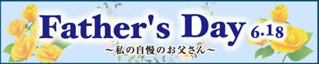 2017 父の日 プレゼント,松菱