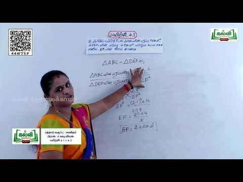 10th Maths வடிவியல் பயிற்சி 4.1 and 4.2 Kalvi TV