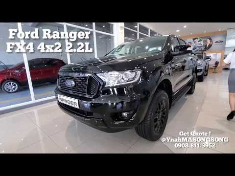 Video: New Ford RANGER FX4 4x2 2.2L Engine- Absolute Black | Walk Around by Ynah Masongsong (Ford Batangas)