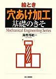 絵とき「穴あけ加工」基礎のきそ (Mechanical Engineering Series)