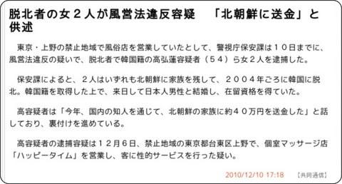 http://www.47news.jp/CN/201012/CN2010121001000594.html