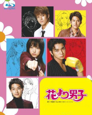 Hana Yori Dango Final (Boys Over Flowers Final) / Japanese Movie