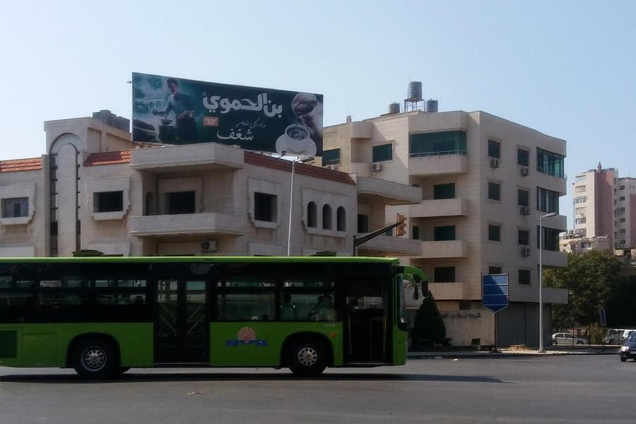 La publicidad comercial ha vuelto al espacio público. En este caso, en Homs (Foto Pablo Sapag M.)