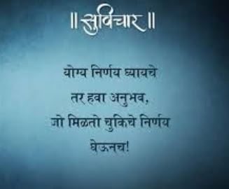 Best Marathi Suvichar Images Pics Quotes Good Thoughts In Marathi