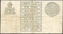indP.1a1Rupee1917CL1r.jpg