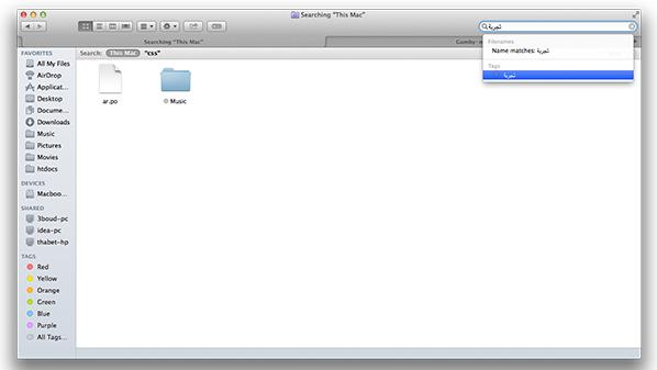 """استخدام نظام الوسوم """"Tags"""" من أجل تصنيف الملفات والمجلدات داخل الحاسب."""