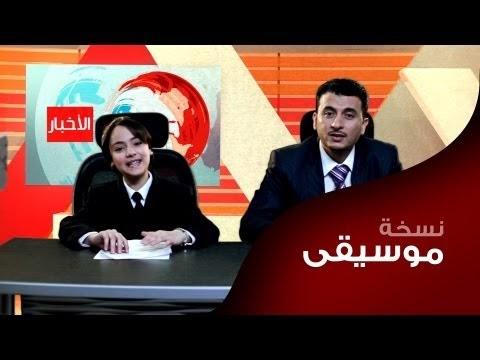يوتيوب :  MahboobaTV | خبر جديد | أيمن رمضان & سمى أسامةتحميل mp3