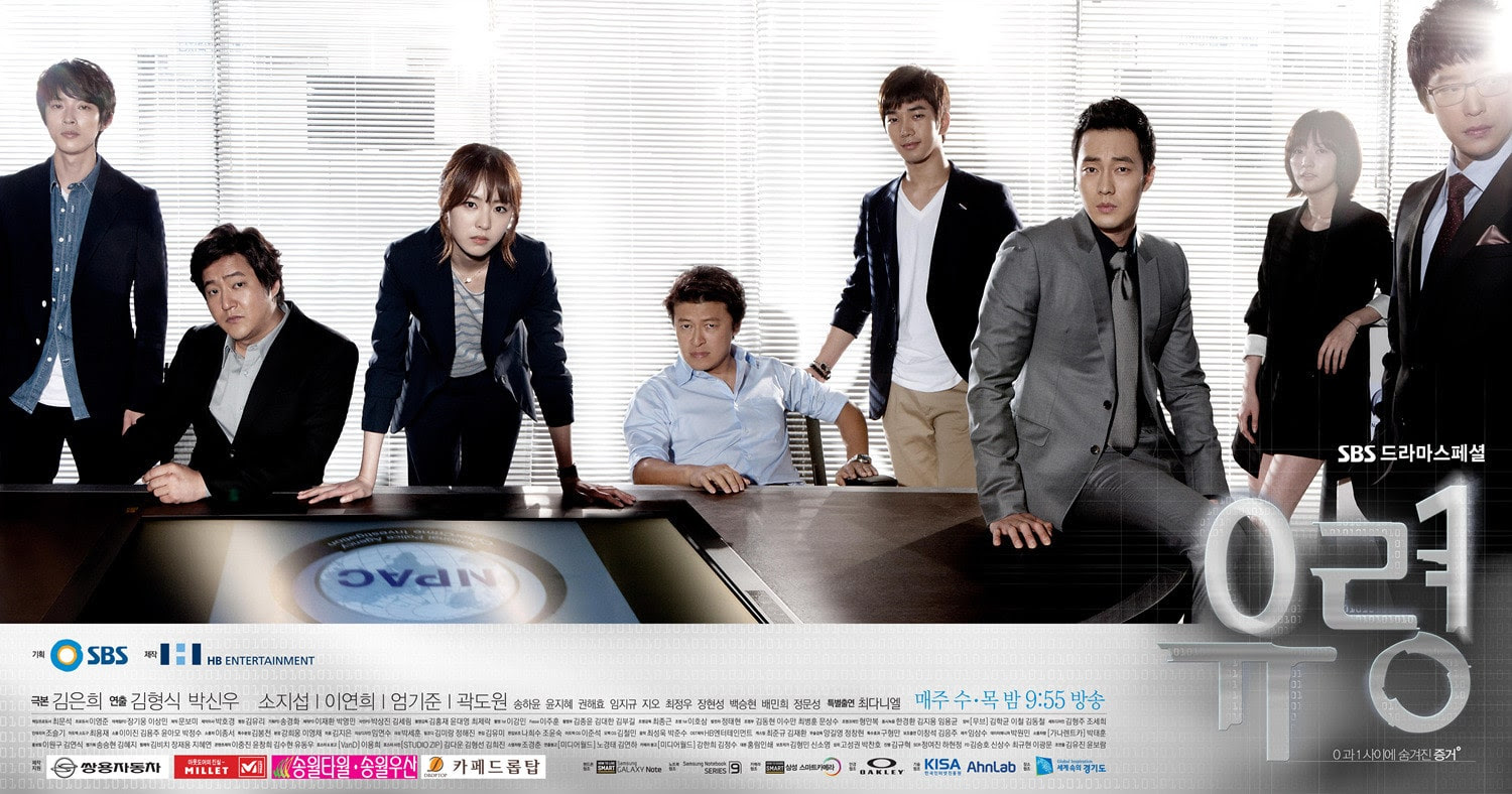 Phantom /Ghost(Korean Drama)