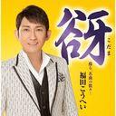 Kodama / Kohei Fukuda