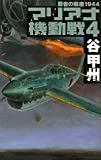 マリアナ機動戦―覇者の戦塵1944〈4〉 (C・NOVELS)