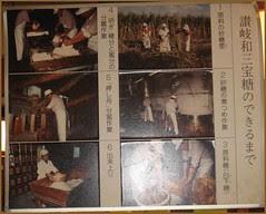 199 sweets wasanbon making