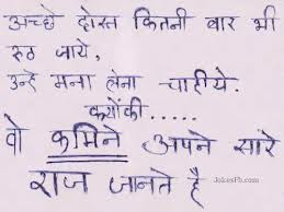 Friendship Quote In Hindi Quotespicturescom
