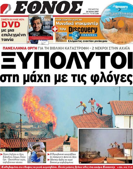 Πρωτοσέλιδο του «Έθνους» με «πειραγμένη» φωτογραφία για τις πυρκαγιές του 2007