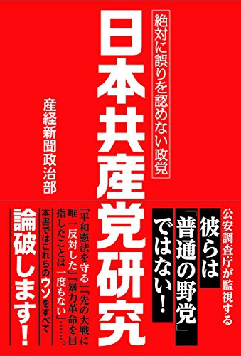 日本共産党研究――絶対に誤りを認めない政党