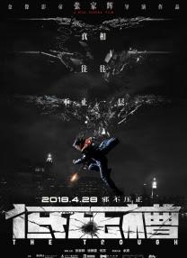 低壓槽(The Trough)poster