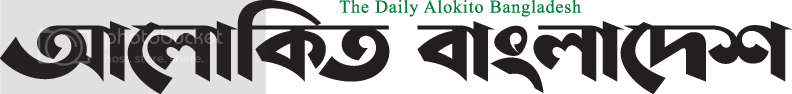 alokitobangladesh newspaper
