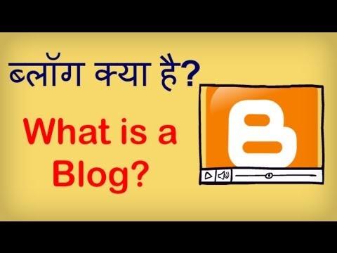 फ्री में ब्लॉगर में blog kaise Banaye? पूरी जानकारी हिन्दी में