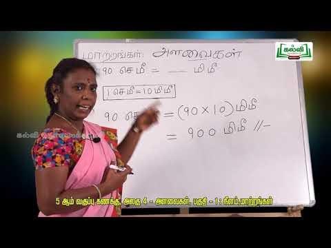 5th Maths அளவைகள் அலகு 4 பருவம் 1 Kalvi TV