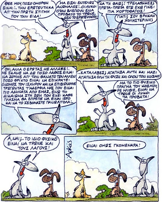 Γελοιογραφία - Η γκομενάρα
