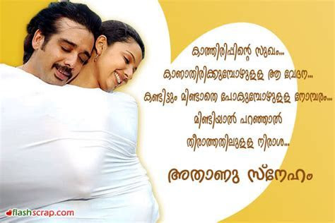 Wedding Anniversary Quotes For Husband In Malayalam