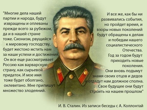 Картинки по запросу правда о сталине